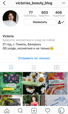 Инстадива victorias_beauty_blog