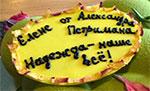 Торт в подарок от известного Голден Шефа Александра Петримана!
