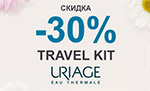 Скидка 30% на Travel Kit Uriage