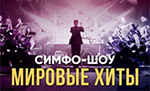 Симфо-шоу Мировые Хиты в исполнении Prime Orchestra