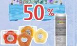Купи гель для душа Ma Provence и получи скидку 50% на шампунь!