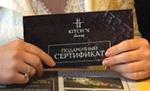 Разыгрывается сертификат на ужин на двоих в ресторан KITCH'N!