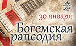 Богемская рапсодия v.1. Кавер-концерт 30 января