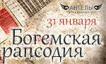 Богемская рапсодия v.1. Кавер-концерт 31 января