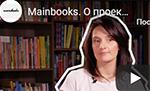 Mainbooks – проект о современной литературе для детей и подростков