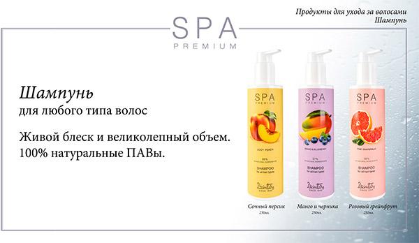 Косметическая серия Dzintars Spa Premium