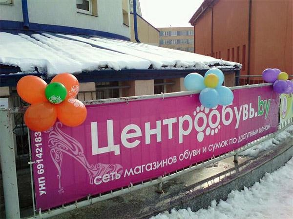 Магазино обуви «Центрообувь» в Минске