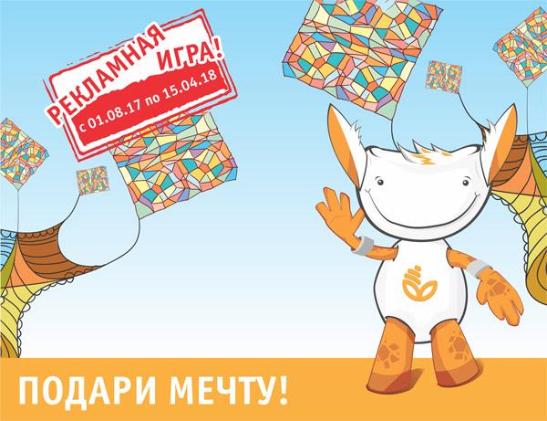 Рекламная игра Белагропромбанка «Подари мечту»