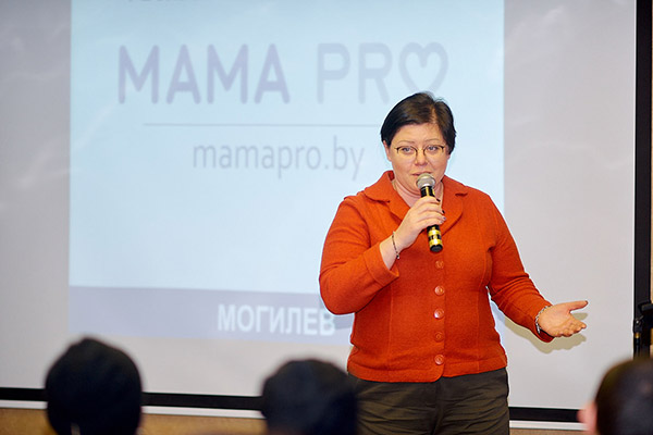 В Могилеве прошел республиканский конгресс «Мама Pro»