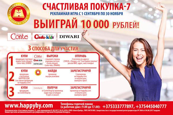 «Счастливая покупка-7»— ваш шанс выиграть 10 000 рублей!