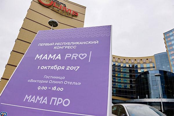 Как стать супермамой: в Минске впервые прошел конгресс «Мама PRO»