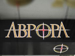 Магазин АВРОРА. Возрастной омолаживающий макияж, мастер-класс визажиста Элины Лев. Макияж для женщин зрелого возраста