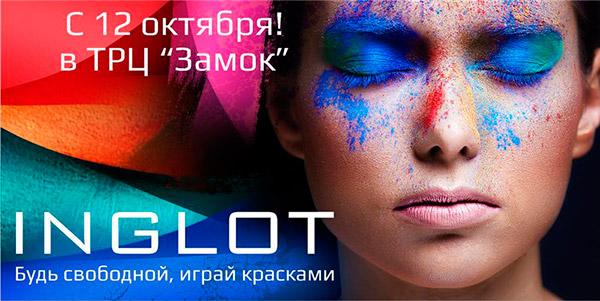 Реклама для магазина косметики