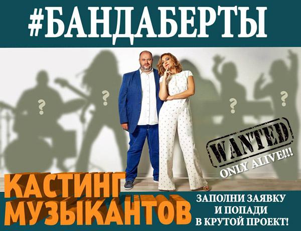 Берта и экс-басист «Леприконсов» объявили о кастинге музыкантов в новый проект