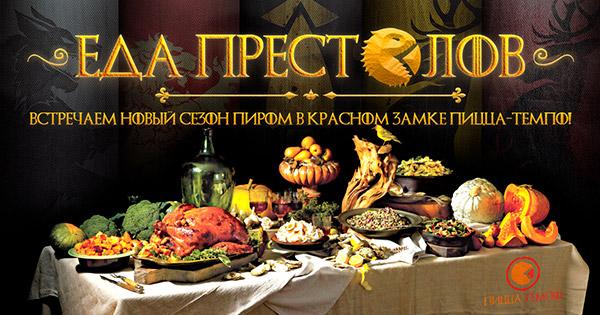 Грандиозным пиром отметят в Минске начало седьмого сезона «Игры престолов»