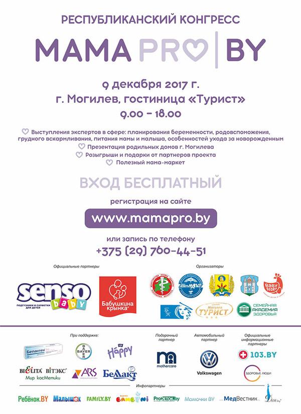 В Могилеве состоится Республиканский конгресс «Мама Pro»