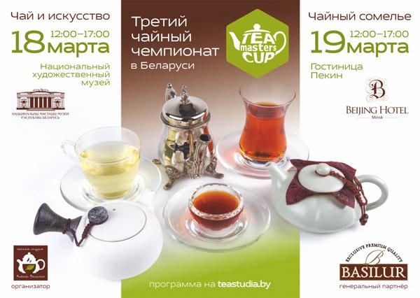 Чайный чемпионат соберет любителей чая в Минске