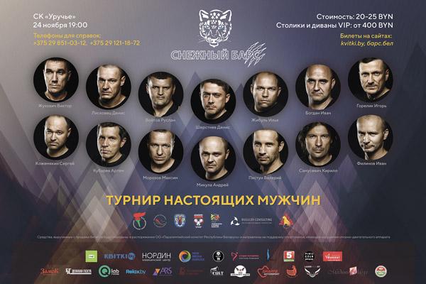 В Минске пройдет турнир настоящих мужчин «Снежный барс»