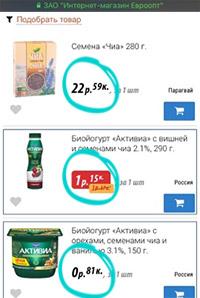 Стоимость на продукты с чиа в магазинах Минска