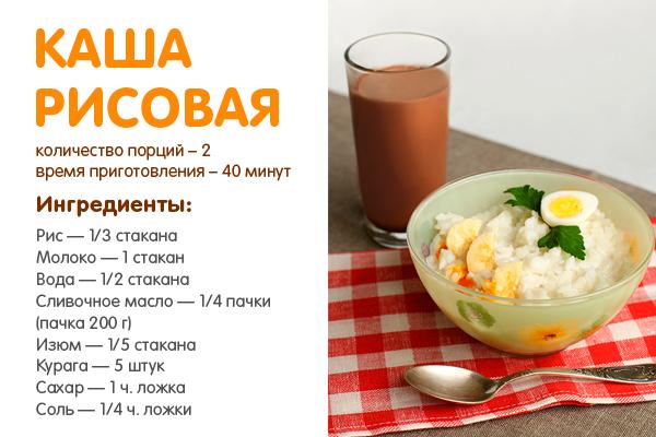 рецепты каши с фото