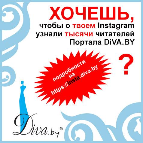 Пусть о твоем Instagram узнают тысячи читателей Портала DiVA.BY! Стань Insta-Дивой!