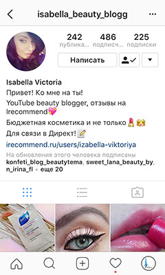Инстадива isabella_beauty_blogg