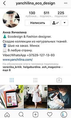 Инстадива yanchilina_eco_design