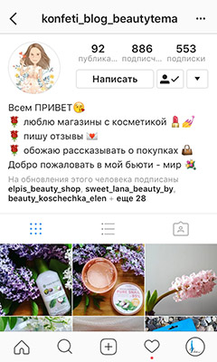 Инстадива konfeti_blog_beautytema