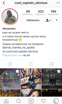 Инстадива_199_cool_captain_obvious