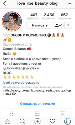 Инстадива love_libe_beauty_blog