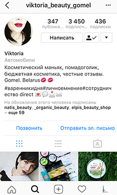 Инстадива viktoria_beauty_gomel