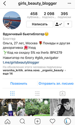 Инстадива girls_beauty_blogger