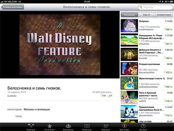 Смотрим видео на iPAD (YouTube)