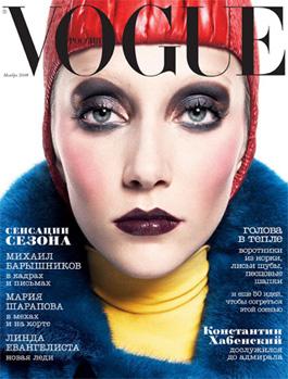 d550d7c5dc26 Читайте в ноябрьском номере журнала «Vogue»!