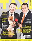 Октябрьский номер номер журнала Taxi