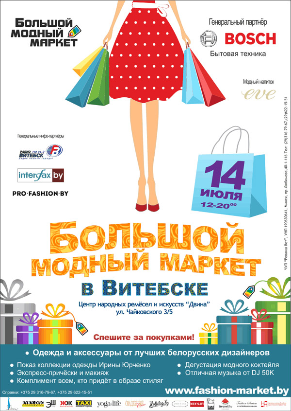 В Витебске состоится Bolshoy Fashion Market