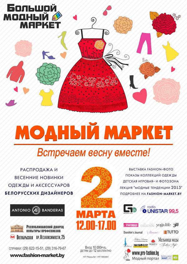 2 марта состоится Весенний Bolshoy Fashion Market