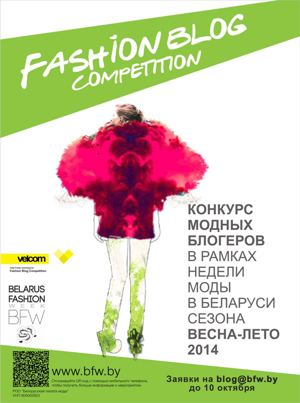 �������� ��������� ����� �������� Fashion Blog Competition