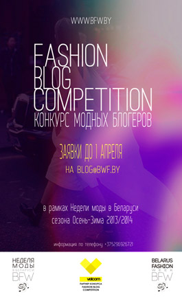 Стартует конкурс fashion-журналистов Fashion Blog Competition