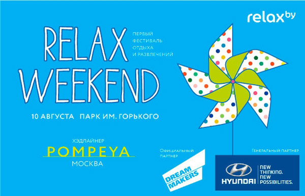 � ������ ������� ��������� ������ Relax Weekend