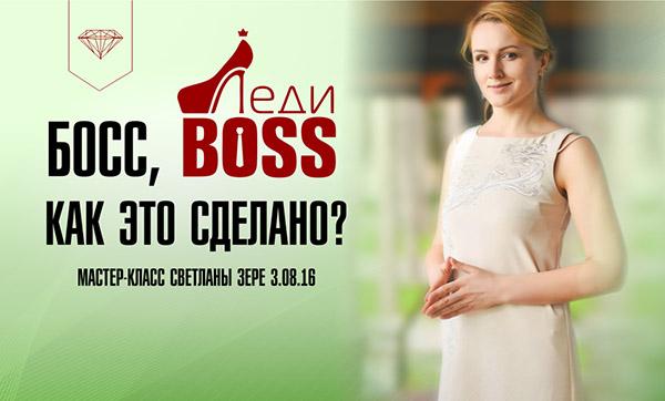 3 августа Светлана Зере раскроет секреты организации проекта «Леди Босс»